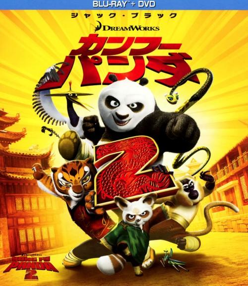 【中古】2.カンフー・パンダ ブルーレイ+DVDセット 【ブルーレイ】/ジャック・ブラック