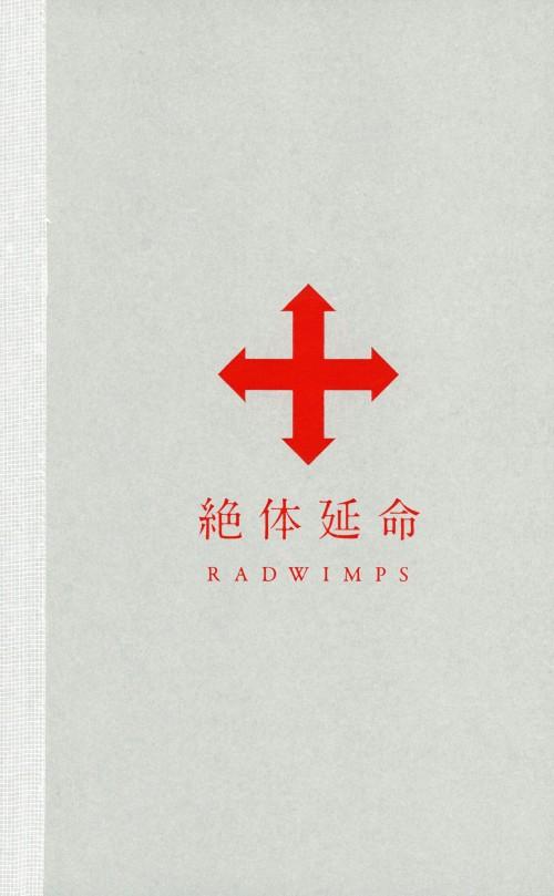 【中古】初限)RADWIMPS/絶体延命 【ブルーレイ】/RADWIMPS