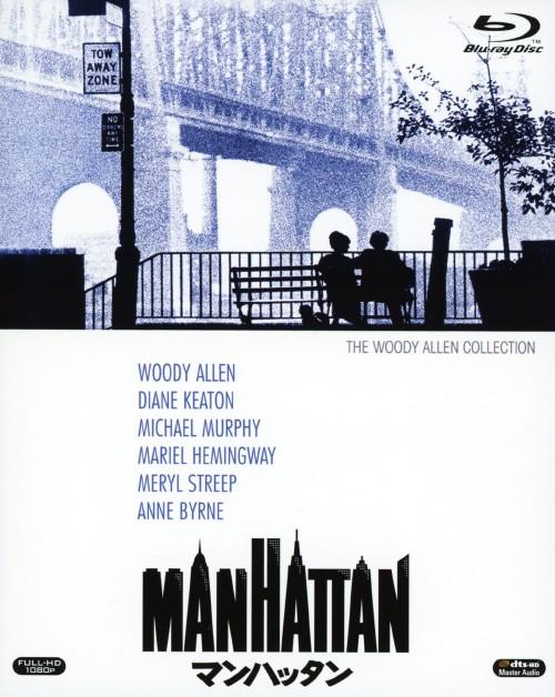 【中古】マンハッタン 【ブルーレイ】/ウディ・アレン