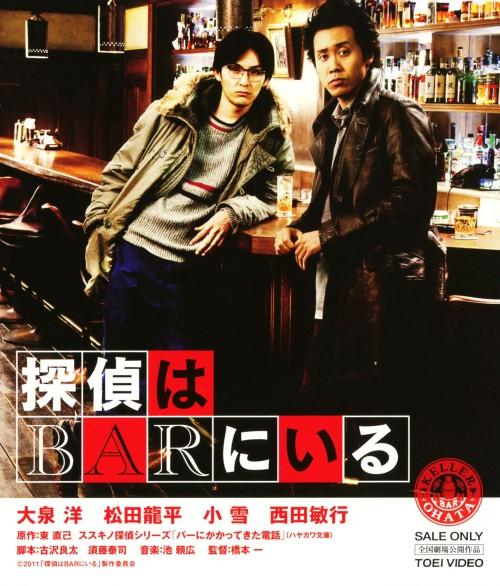 【中古】探偵はBARにいる 【ブルーレイ】/大泉洋