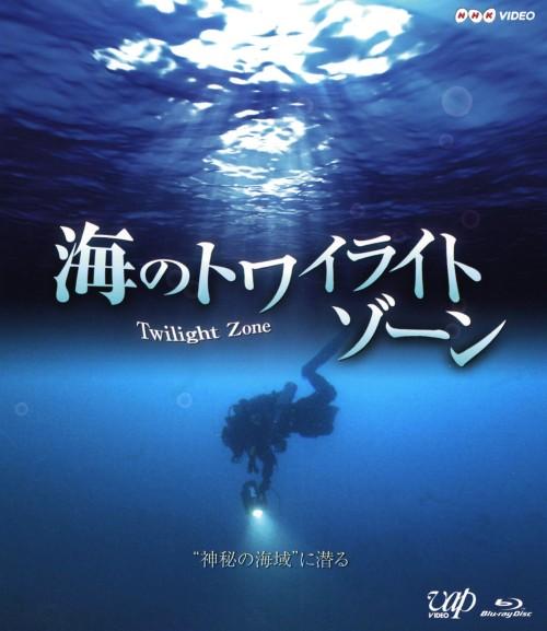 【中古】海のトワイライトゾーン「神秘の海域」に潜る 【ブルーレイ】