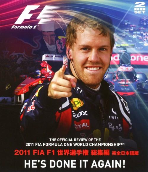 【中古】2011 FIAF1 世界選手権総集編 完全日本語版 【ブルーレイ】