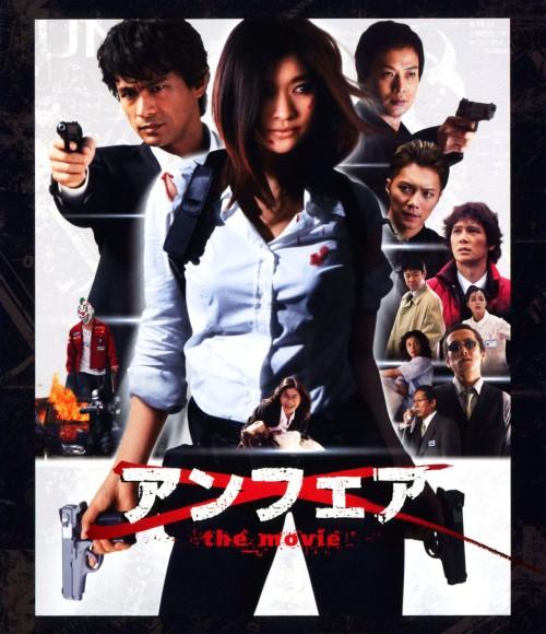 【中古】アンフェア the movie 【ブルーレイ】/篠原涼子