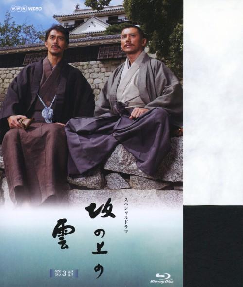 【中古】坂の上の雲 第3部 BOX 【ブルーレイ】/本木雅弘