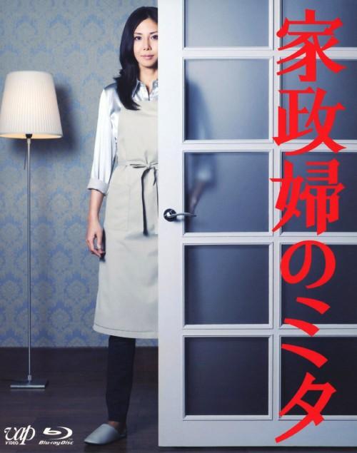 【中古】家政婦のミタ BOX 【ブルーレイ】/松嶋菜々子