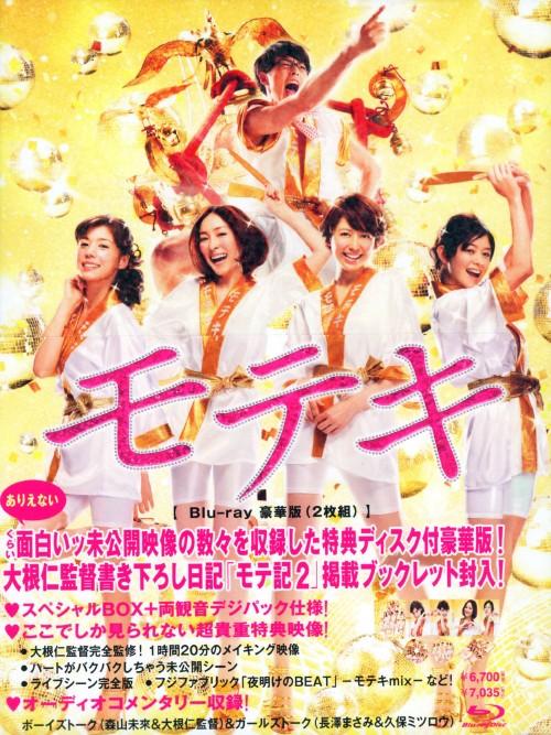 【中古】限)モテキ 豪華版 (劇場版) 【ブルーレイ】/森山未來