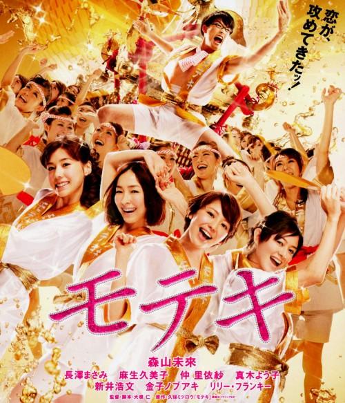 【中古】モテキ (劇場版) 【ブルーレイ】/森山未來