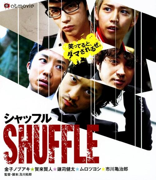 【中古】シャッフル (2011) 【ブルーレイ】/金子ノブアキ