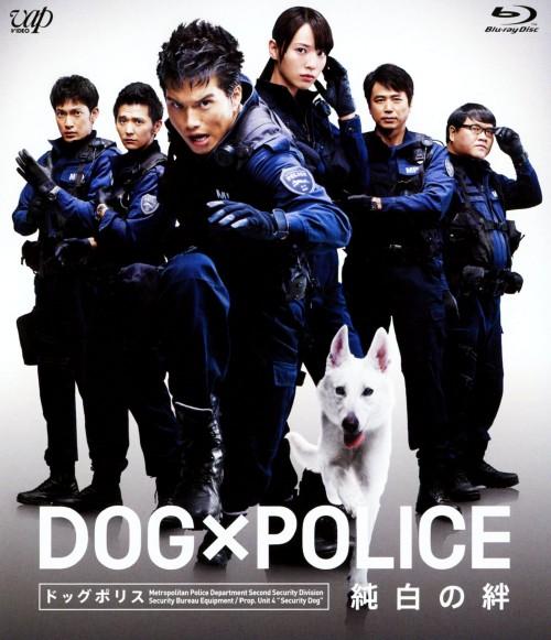 【中古】DOG×POLICE 純白の絆 【ブルーレイ】/市原隼人