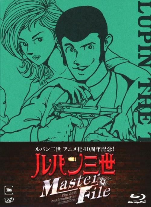 【中古】ルパン三世 Master File 【ブルーレイ】