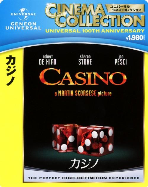 【中古】カジノ【ブルーレイ】/ロバート・デ・ニーロ