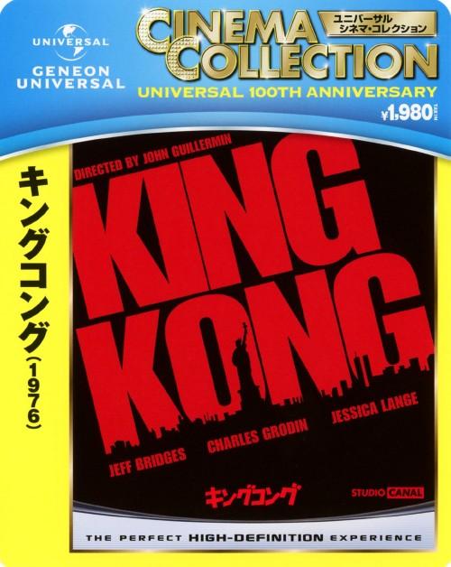 【中古】キングコング (1976) 【ブルーレイ】/ジェフ・ブリッジス