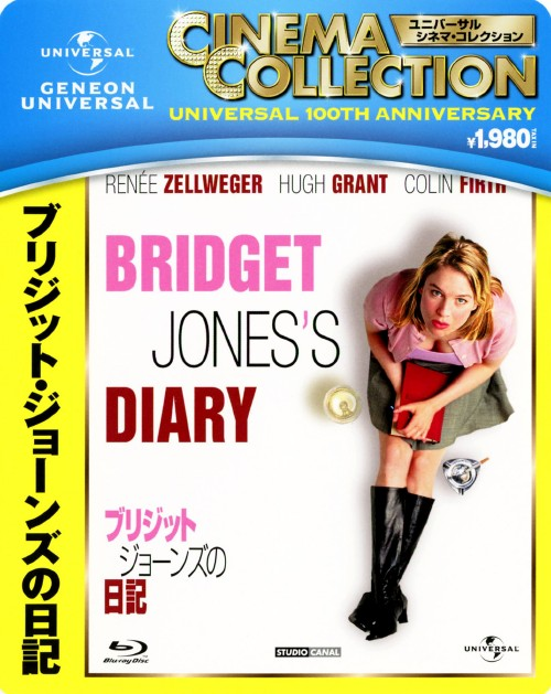 【中古】ブリジット・ジョーンズの日記 【ブルーレイ】/レニー・ゼルウィガー