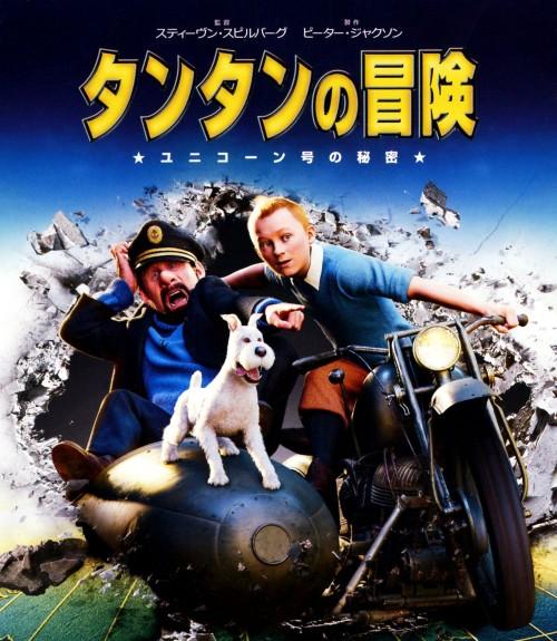 【中古】タンタンの冒険 ユニコーン号の秘密 Blu-ray&DVDセット 【ブルーレイ】/ジェイミー・ベル