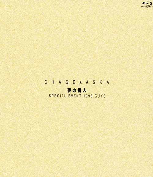 【中古】CHAGE&ASKA/夢の番人 SPECIAL EVENT 1993 【ブルーレイ】/CHAGE&ASKA