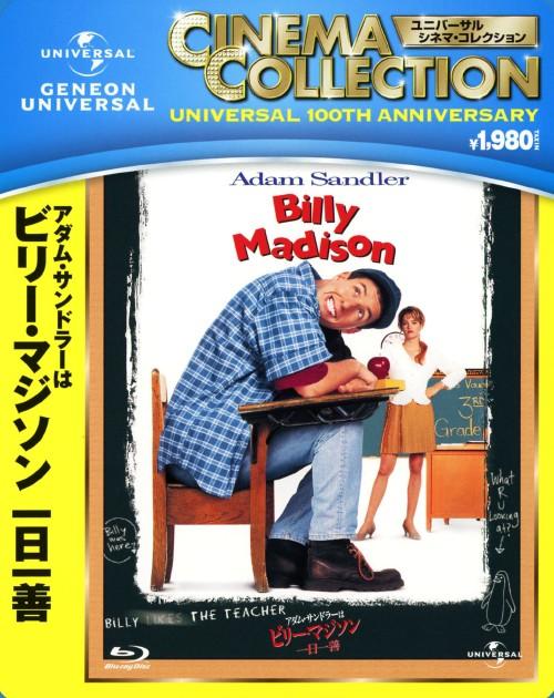 【中古】アダム・サンドラーはビリー・マジソン/一日一善 【ブルーレイ】/アダム・サンドラー