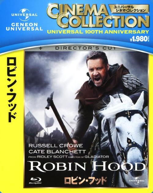 【中古】ロビン・フッド (2010) 【ブルーレイ】/ラッセル・クロウ