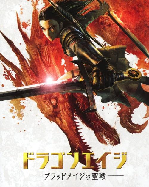 【中古】ドラゴンエイジ −ブラッドメイジの聖戦− 【ブルーレイ】/栗山千明