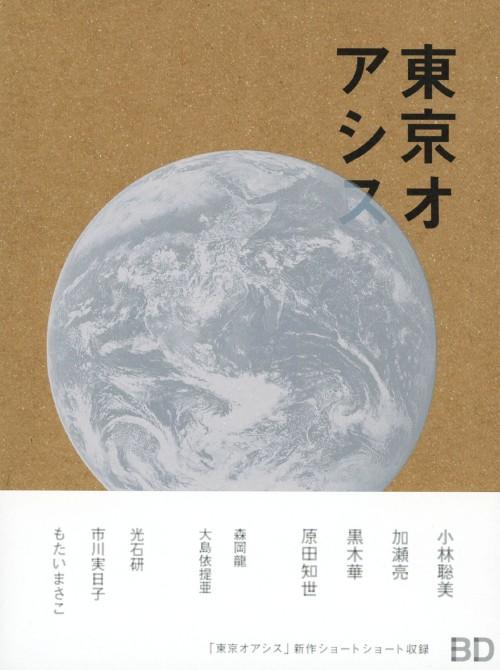 【中古】東京オアシス 【ブルーレイ】/小林聡美
