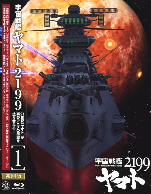 【中古】1.宇宙戦艦ヤマト2199 【ブルーレイ】/小野大輔