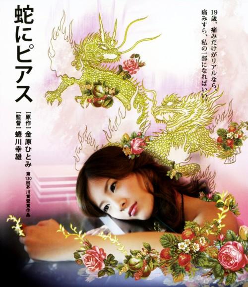 【中古】蛇にピアス 【ブルーレイ】/吉高由里子
