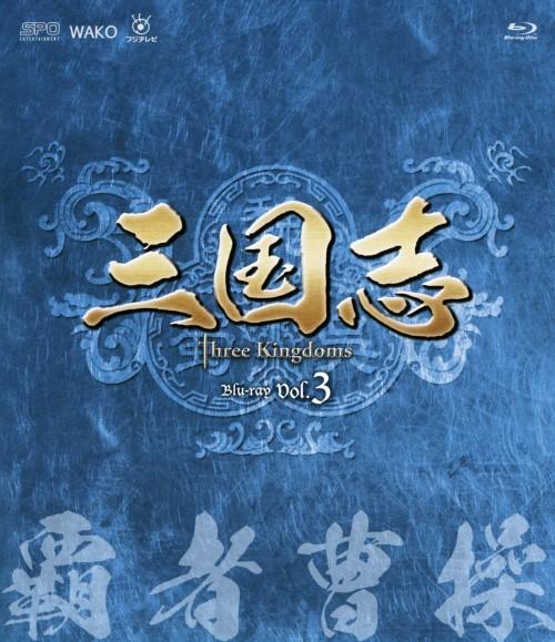 【中古】3.三国志 Three Kingdoms 第3部 覇者曹操 【ブルーレイ】/チェン・ジェンビン