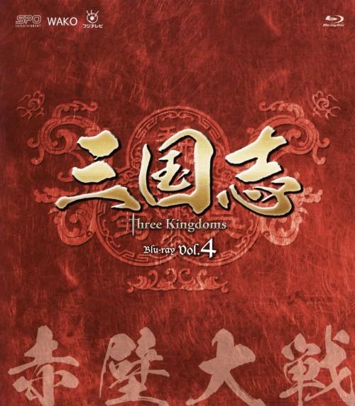 【中古】4.三国志 Three Kingdoms 第4部 赤壁大戦 【ブルーレイ】/チェン・ジェンビン