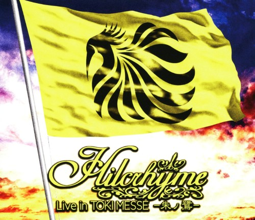 【中古】Hilcrhyme Live in TOKI MESSE 朱ノ鷺 【ブルーレイ】/ヒルクライム