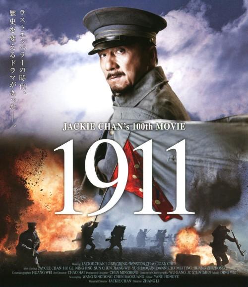 【中古】1911 【ブルーレイ】/ジャッキー・チェン