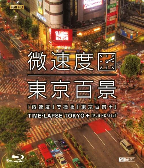 【中古】微速度で撮る東京百景+TIME-LAPSE TOKYO+… 【ブルーレイ】