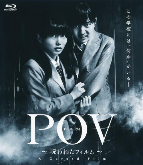 【中古】POV 〜呪われたフィルム〜 【ブルーレイ】/志田未来