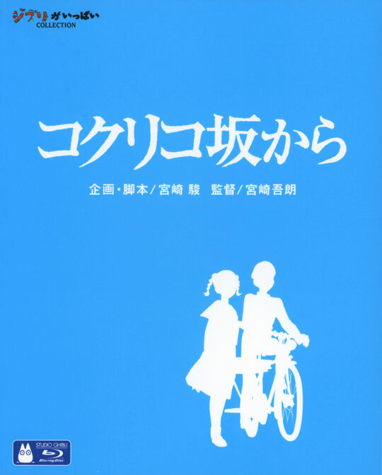 【新品】コクリコ坂から 【ブルーレイ】/長澤まさみ