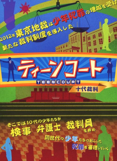 【中古】ティーンコート DC版 BOX 【ブルーレイ】/剛力彩芽