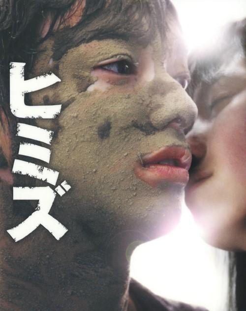 【中古】ヒミズ コレクターズ・ED 【ブルーレイ】/染谷将太