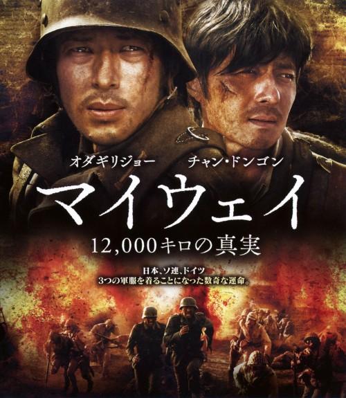 【中古】初限)マイウェイ 12,000キロの真実 BD&DVDセット 【ブルーレイ】/チャン・ドンゴン