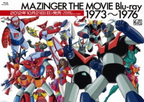 【中古】初限)マジンガー the MOVIE Blu−ray 1973… 【ブルーレイ】/石丸博也