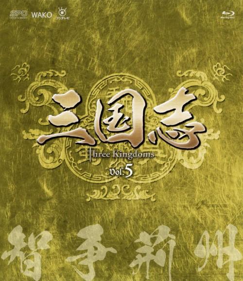 【中古】5.三国志 Three Kingdoms 第5部 智争荊州 【ブルーレイ】/チェン・ジェンビン