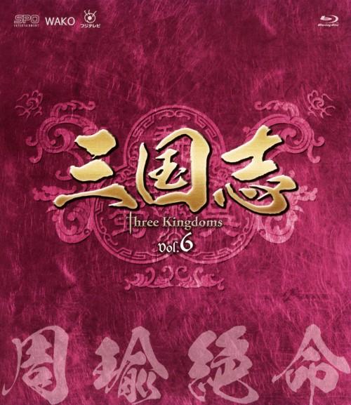 【中古】6.三国志 Three Kingdoms 第6部 周瑜絶命 【ブルーレイ】/チェン・ジェンビン