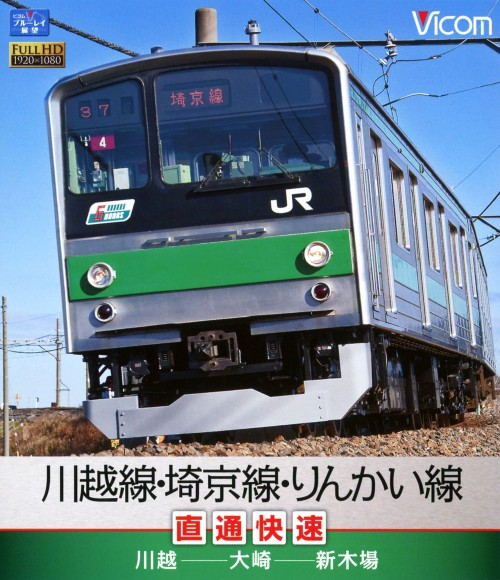 【中古】川越線・埼京線・りんかい線直通快速 川越… 【ブルーレイ】