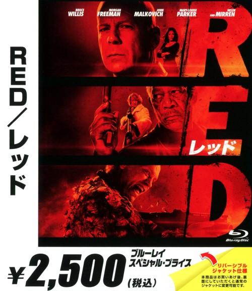【中古】RED/レッド 【ブルーレイ】/ブルース・ウィリス