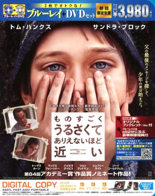 【中古】ものすごくうるさくて、ありえな…BD&DVDセット 【ブルーレイ】/トム・ハンクス