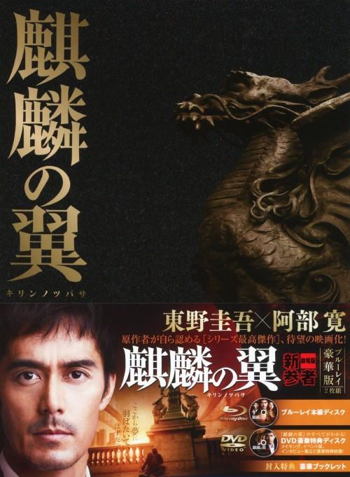 【中古】限)麒麟の翼 劇場版・新参者 豪華版 【ブルーレイ】/阿部寛