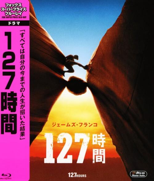 【中古】127時間 【ブルーレイ】/ジェームズ・フランコ