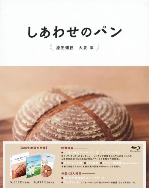 【中古】しあわせのパン 【ブルーレイ】/原田知世