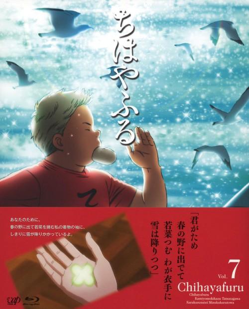 【中古】7.ちはやふる 【ブルーレイ】/瀬戸麻沙美