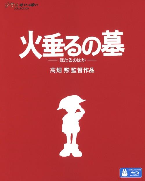 【中古】火垂るの墓 【ブルーレイ】/辰己努