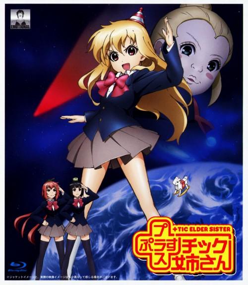 【中古】プラスチック姉さん (OVA) 【ブルーレイ】/狩野茉莉