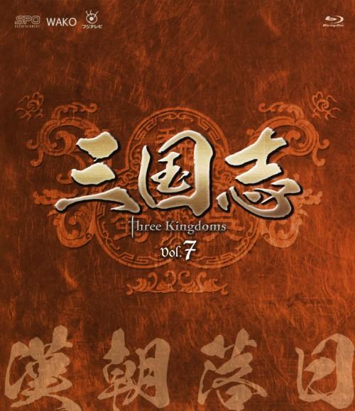 【中古】7.三国志 Three Kingdoms 第7部 漢朝落日 【ブルーレイ】/チェン・ジェンビン