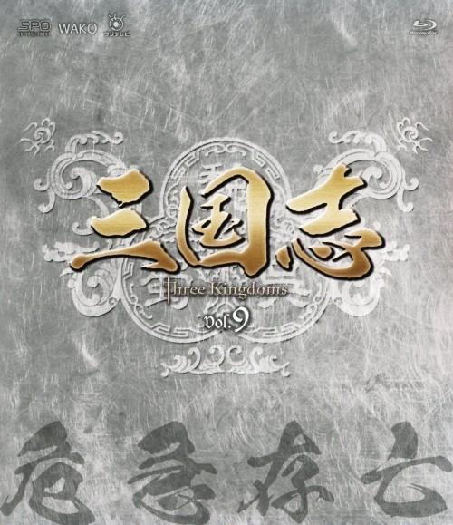 【中古】9.三国志 Three Kin…第9部 危急存亡(完) 【ブルーレイ】/チェン・ジェンビン