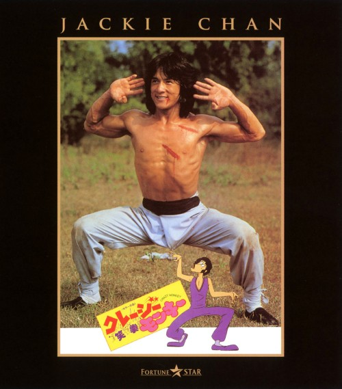 【中古】クレージー・モンキー 笑拳 【ブルーレイ】/ジャッキー・チェン
